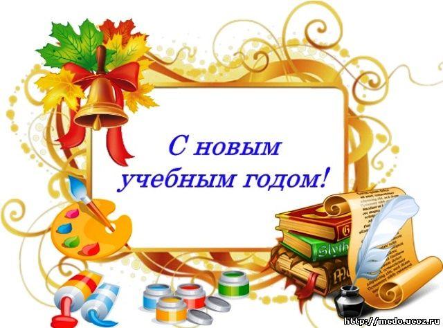 Поздравление учителям с учебным годом